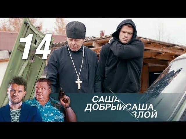 Саша добрый Саша злой 14 серия 2016 Детектив @ Русские сериалы