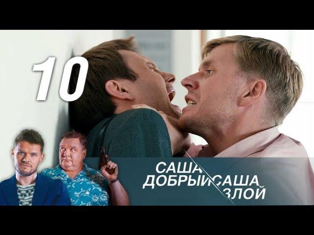 Саша добрый Саша злой 10 серия 2016 Детектив @ Русские сериалы смотреть онлайн без регистрации