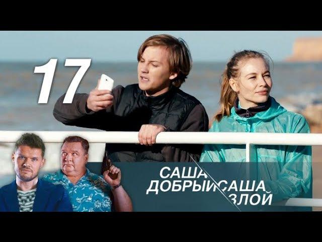 Саша добрый Саша злой 17 серия 2016 Детектив @ Русские сериалы