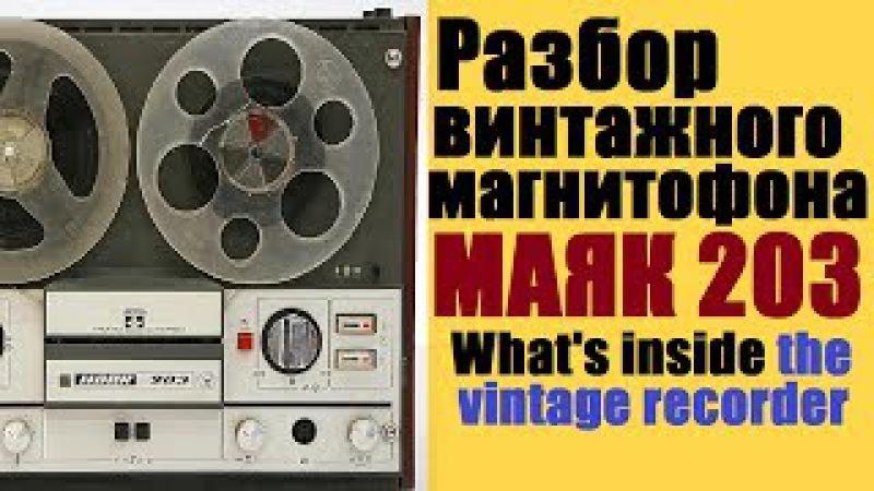 Разбор винтажного Магнитофона МАЯК 203 - What's inside the vintage recorder