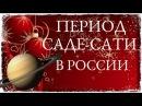 Период Сатурна в России с 2017 2025 года Ведическая астрология