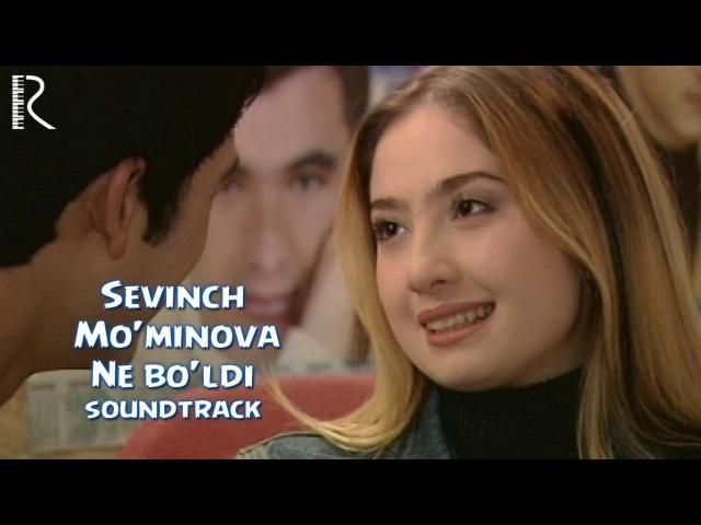 Sevinch Mominova - Ne boldi | Севинч Муминова - Не булди (soundtrack)