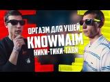 140 BPM CUP KNOWNAIM - ЛУЧШЕЕ