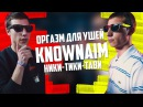 140 BPM CUP KNOWNAIM ЛУЧШЕЕ