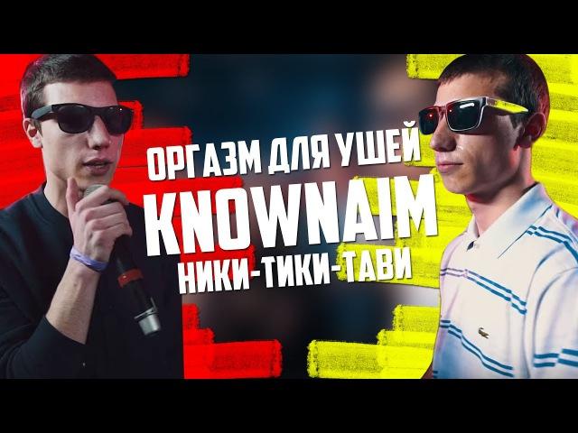 140 BPM CUP | KNOWNAIM - ЛУЧШЕЕ