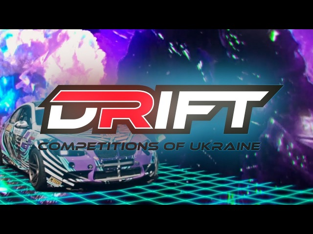 DRIFT COMPETITIONS OF UKRAINE 2017