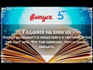 Живое гадание ОНЛАЙН на книге Стендаля КРАСНОЕ И ЧЕРНОЕ для ВСЕХ!!