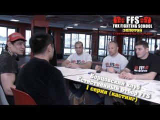 Борцовский клуб ЕСТЕСТВЕННЫЙ ОТБОР FFS НАЧАЛО