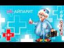 Обзор линейки Dr. Айпарит