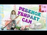 #Как #научить #ребёнка #убирать #свои #игрушки. #Ребенок #убирает #сам! #Веселая #игра!) Vlog, live.