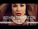 Within Temptation Faster RU COVER кавер на русском