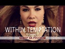 Within Temptation – Faster RU COVER кавер на русском