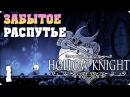 Прохождение Hollow Knight ЧАСТЬ 1 ЗАБЫТОЕ РАСПУТЬЕ 1080p 60fps