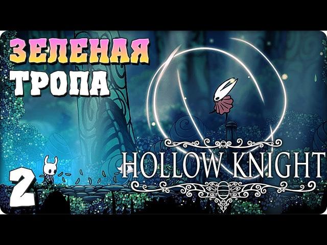 Прохождение Hollow Knight. ЧАСТЬ 2. ЗЕЛЕНАЯ ТРОПА [1080p 60fps]