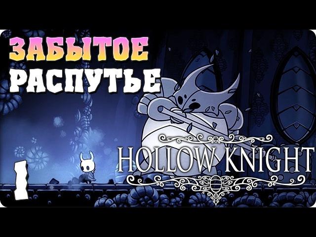 Прохождение Hollow Knight. ЧАСТЬ 1. ЗАБЫТОЕ РАСПУТЬЕ [1080p 60fps]