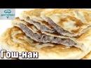 ГОШ-НАН. Уйгурская кухня. ЭТО ОЧЕНЬ ВКУСНО Как приготовить гошнан. Уйгурский чебурек.