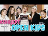 Влог: Open Kids концерт/Опен Кидс/Киев/Часть 1