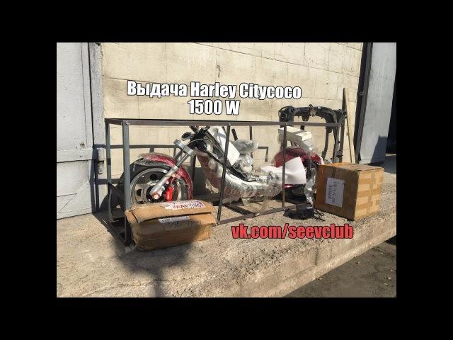 Выдача Harley Citycoco 1500 W, Woqu, Seev, seev citycoco, электросамокат seev, электроскутер seev,