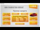 ABA Marketing group Вебинар Представление продуктов компании