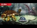 Динозавр Гибрид Анкилодок в подарок! Jurassic World The Game прохождение на русском