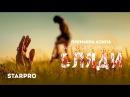 НАСТАСЬЯ САМБУРСКАЯ БЛЯДИ ( 18) [лучшие композиции россия],[новые музыкальные кли