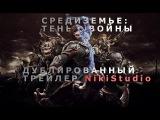 Middle-Earth: Shadow of War | Дублированный сюжетный трейлер