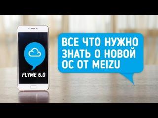 Flyme 6.0: знакомство с новой версией ОС от Meizu на базе Android 6.0 за 8 минут