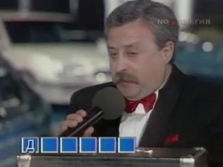 Поле чудес (1 канал Останкино, 15.01.1993) Специальный выпуск
