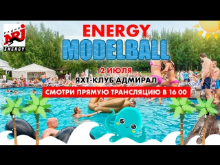 ENERGY MODELBALL 2017 Турнир по волейболу среди моделей