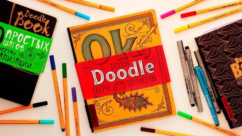 ДУДЛИНГ МАСТЕР КЛАСС | Обзор DoodleBook Ok, Doodle. Дудлы, скетчи, зентаглы | YulyaBullet » Freewka.com - Смотреть онлайн в хорощем качестве