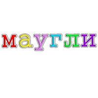 mir_maugli