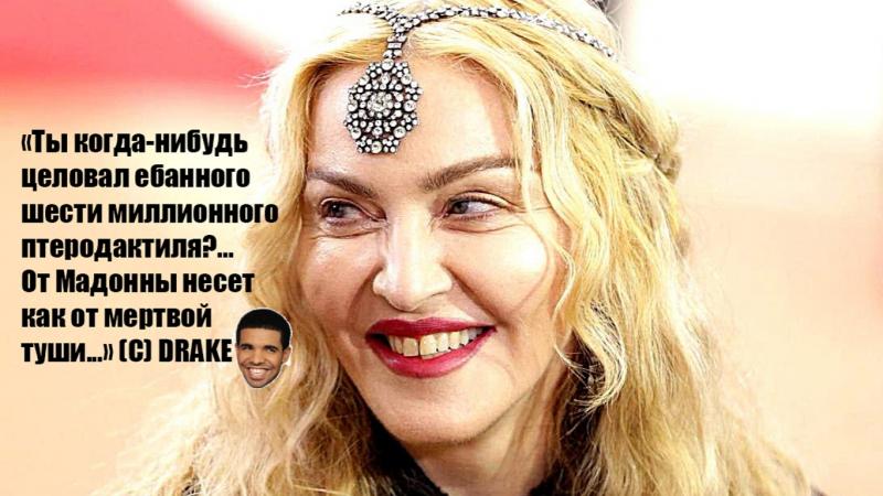 Daylyt: Дрейк сказал мне, что от Мадонны несет как от мертвой туши