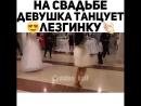 на руской сдьбе.mp4