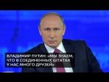 Владимир Путин: «Мы знаем, что в Соединенных Штатах у нас много друзей