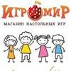 """Магазин настольных игр """"Игромир"""""""