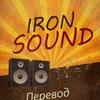 Студия «Iron Sound»