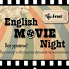 English Movie Night North Вечер английского кино