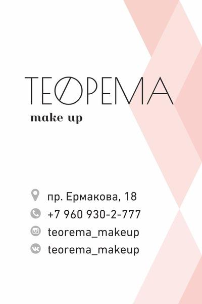 Teorema Makeup