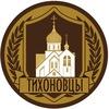 ВПК Тихоновцы