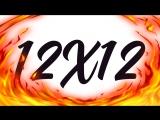 12X12 - Р Е П Е Т И Ц И Я - B A G  R A I D E R S