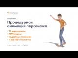 Бесплатный онлайн курс «Процедурная анимация персонажей в MAYA»