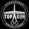 TOPGUN | Мужские стрижки | Ставрополь