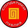 Солдатики Публия. Военно-историческая миниатюра