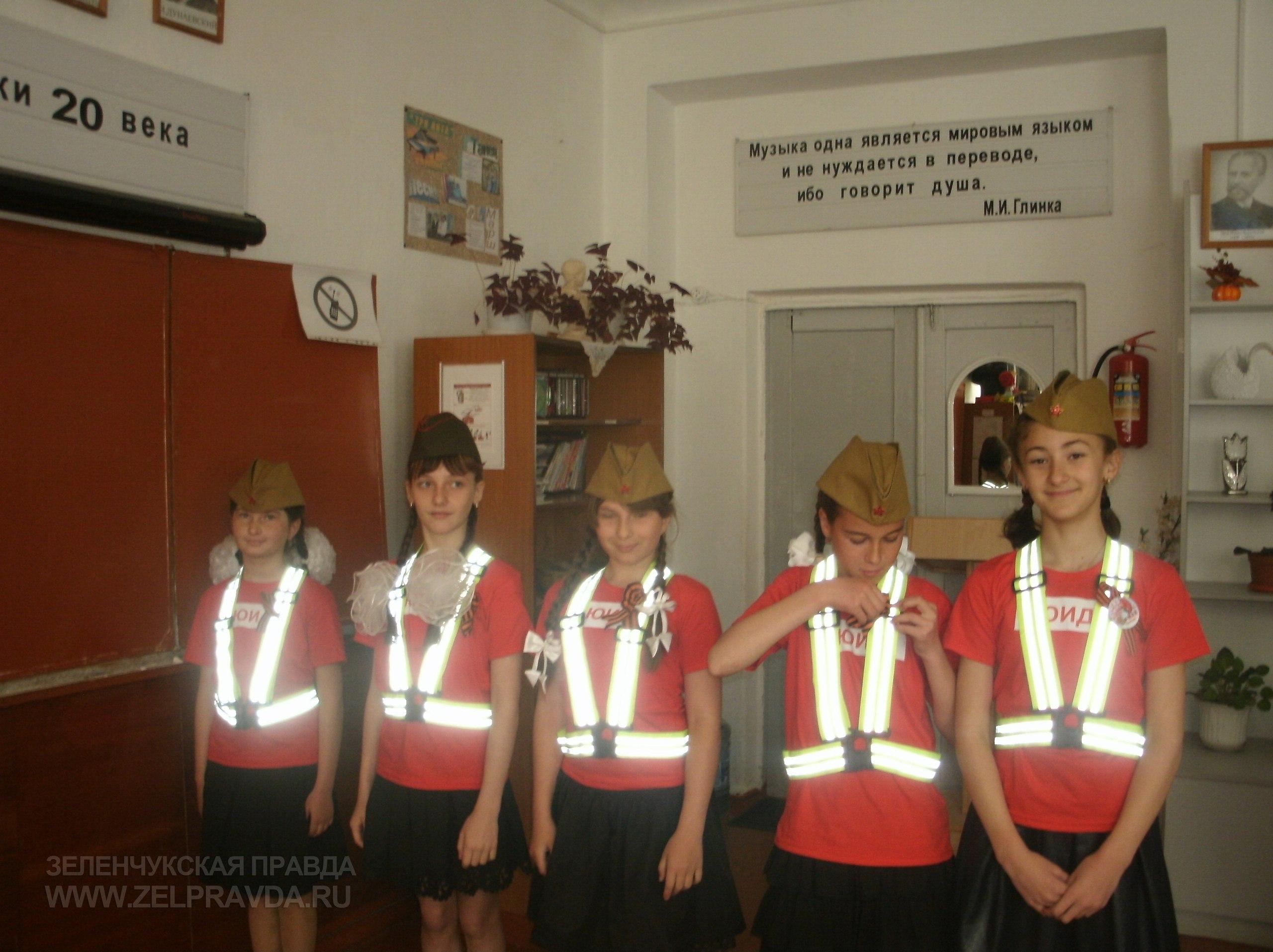 Школьники станицы Зеленчукской приняли участие в акции «Засветись»