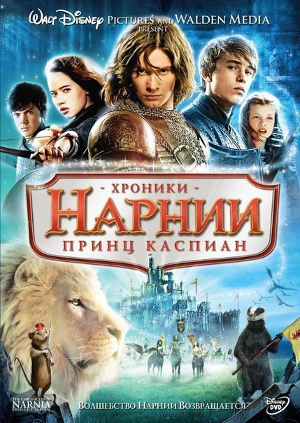 Хроники Нарнии (Все Части).