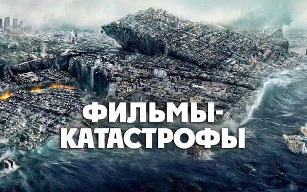 Подборка лучших фильмов про конец мира!