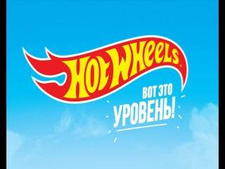 Участвуйте в конкурсе от Hot Wheels!