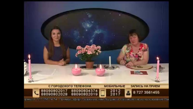 Талисман успеха -Харисова Малика 16.08-17.08.2017