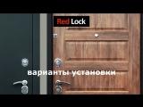 Red Lock варианты установки (2017)
