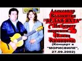 Александр Волокитин - БЕЛАЯ ЯХТА (Е.Казанцева) (Концерт в ночном клубе МОРИСВИЛЬ, 27.09.2002)